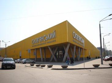 Торгово-выставочный комплекс «Славянский»