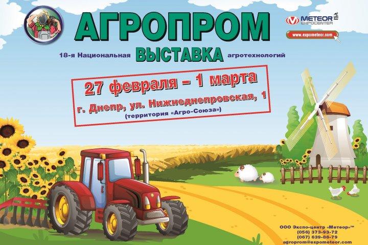 """Организация представила свои услуги на выставке """"Агропром 2019"""" в Днепре"""