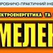 """Авторская статья """"0112.group"""" была опубликована в журнале """"ПРОМЭЛЕКТРО"""" в 2019 году"""
