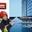 Логистический комплекс ООО «БаДМ»
