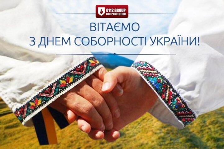 Поздравляем с Днём Соборности Украины
