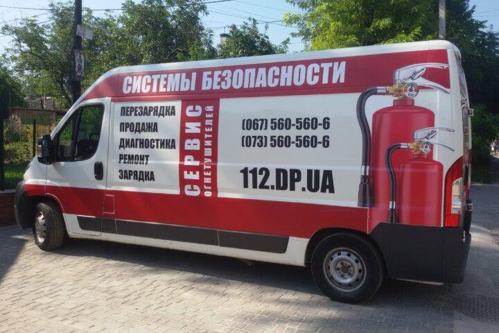 Мобильный пункт обслуживания огнетушителей