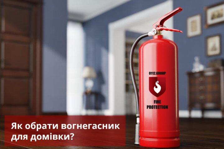 Огнетушитель для бытовых нужд